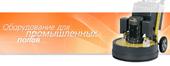 schwamborn фрезеровальная фрезерная машина удаление слоев дорожной разметки нарезание бороздок канавок создавание шероховатой поверхности промышленные полы система пылеудаления